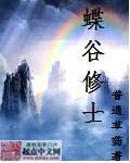 蝶谷修士热门推荐小说