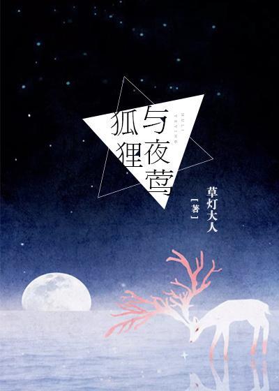 狐狸与夜莺最新章节