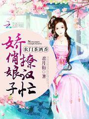 农门茶酒香:娇俏娘子撩汉忙