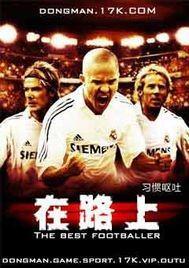 足球小说《在路上》