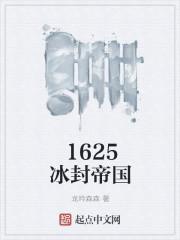 1625冰封帝国
